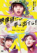 映画『映像研には手を出すな!』 DVDスタンダート・エディション