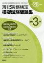 簿記実務検定模擬試験問題集全商3級(平成28年度版) [ 実教出版 ]