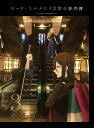 ロード・エルメロイII世の事件簿 -魔眼蒐集列車 Grace note- 3(完全生産限定版)【Blu-ray】 [ 浪川大輔 ]