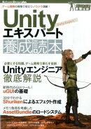 Unityエキスパート養成読本