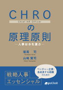 【POD】CHROの原理原則ー人事は水を運ぶー