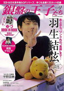 【バーゲン本】銀盤の王子たち vol.09
