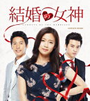 結婚の女神 COMPLETE DVD BOX