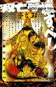 双亡亭壊すべし 6 (少年サンデーコミックス) [ 藤田 和日郎 ]