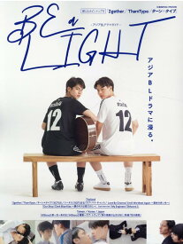 BE a LIGHT-アジアBLドラマガイドー (コスミックムック)
