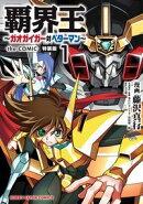 覇界王〜ガオガイガー対ベターマン〜 the COMIC 1【CD付特装版】