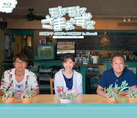 モヤモヤさまぁ~ず2 田中瞳アナ 4代目ドッキリ就任SP In Hawaii ディレクターズカット版【Blu-ray】 [ さまぁ~ず ]