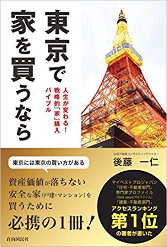 東京で家を買うなら 人生が変わる!戦略的「家」購入バイブル [ 後藤一仁 ]