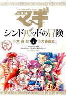 マギ シンドバッドの冒険 7 オリジナルアニメDVD付き特別版