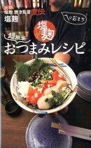 【バーゲン本】超簡単塩麹おつまみレシピ