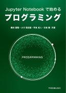 Jupyter Notebookで始めるプログラミング