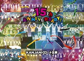 十五祭(DVD初回限定盤) [ 関ジャニ∞ ]