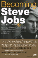 Becoming Steve Jobs(ビカミング・スティーブ・ジョブズ)(上)