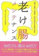 【バーゲン本】老け腸メンテナンス