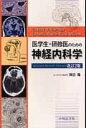 医学生・研修医のための神経内科学改訂2版 [ 神田隆 ]