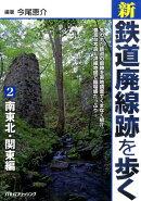 【謝恩価格本】新・鉄道廃線跡を歩く2 南東北・関東編