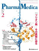 Pharma Medica(Vol.35 No.2(201)