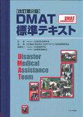 DMAT標準テキスト改訂第2版