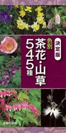 【バーゲン本】色別茶花・山草545種 決定版