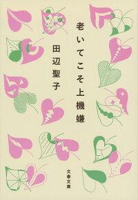 おすすめ小説】田辺聖子作品のおすすめランキング【1ページ】|G ...