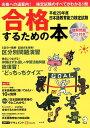 平成29年度日本語教育能力検定試験 合格するための本