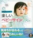 【バーゲン本】楽しいベビーサインー赤ちゃんのこうしたい!がわかる