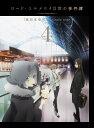 ロード・エルメロイII世の事件簿 -魔眼蒐集列車 Grace note- 4(完全生産限定版)【Blu-ray】 [ 浪川大輔 ]