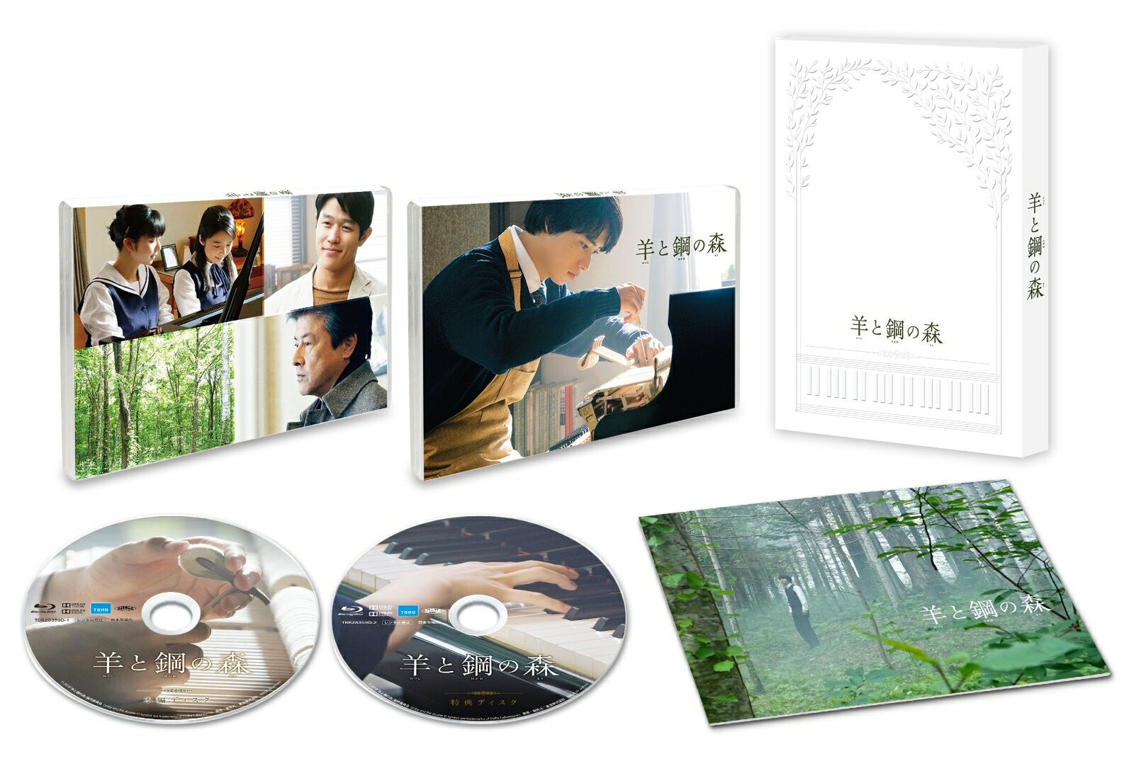 羊と鋼の森 Blu-ray 豪華版【Blu-ray】 [ 山崎賢人 ]