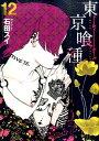 東京喰種(12) (ヤングジャンプコミックス) [ 石田スイ ]