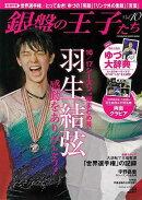 【バーゲン本】銀盤の王子たち vol.10