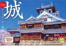 【楽天ブックス限定特典付】城 歴史を語り継ぐ日本の名城 2021年 カレンダー 壁掛け 風景