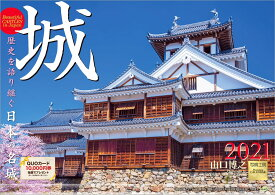 城 歴史を語り継ぐ日本の名城 2021年 カレンダー 壁掛け 風景 (写真工房カレンダー) [ 山口 博之 ]