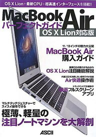 MacBook Airパーフェクトガイド OS 10 Lion対応版 [ MacPeople編集部 ]