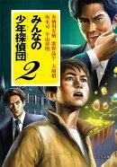 みんなの少年探偵団2