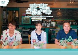 モヤモヤさまぁ~ず2 田中瞳アナ 4代目ドッキリ就任SP In Hawaii ディレクターズカット版 [ さまぁ~ず ]