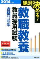 絶対決める!教職教養教員採用試験合格問題集(2016年度版)