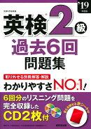 英検2級過去6回問題集 '19年度版