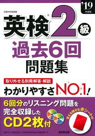 英検2級過去6回問題集 '19年度版 [ 成美堂出版編集部 ]
