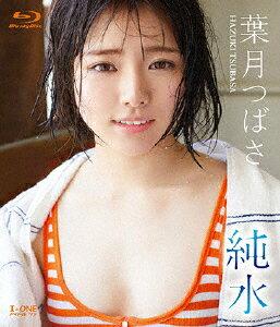 純水【Blu-ray】 [ 葉月つばさ ]