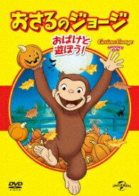 おさるのジョージ ベスト・セレクション5 おばけと遊ぼう! [ (キッズ) ]