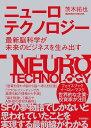 ニューロテクノロジー 〜最新脳科学が未来のビジネスを生み出す [ 茨木拓也 ]