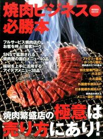焼肉ビジネス必勝本 (柴田書店MOOK) [ 柴田書店 ]