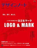 デザインノート No.81