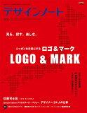デザインノート(No.81) ニッポンを元気にするロゴ&マーク (Seibido mook)