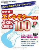 Go!Go!GUITARセレクション ギター弾き語り CD対応講座でテクニックも身につく!新定番!!エレキギターで弾くJ-POP&…