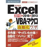 Excel 2019&2016&2013 VBA・マクロ自動化ワザ (速効!ポケットマニュアル)