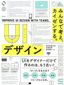 UIデザインみんなで考え、カイゼンする。