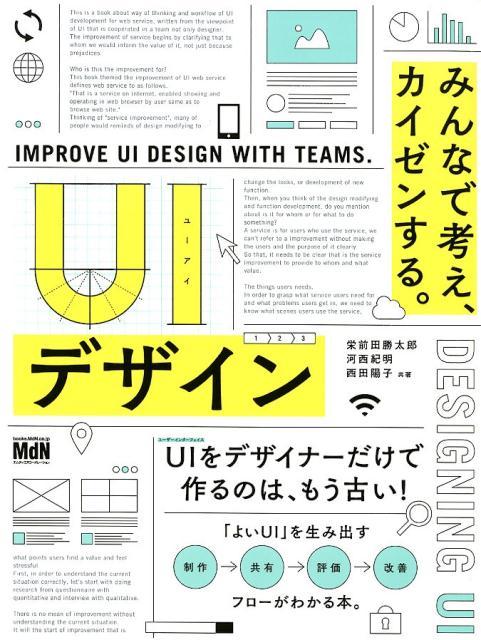 UIデザインみんなで考え、カイゼンする。 [ 栄前田勝太郎 ]