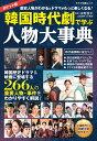 ポケット版 韓国時代劇で学ぶ人物大事典