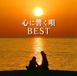 心に響く唄BEST
